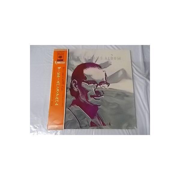 ビルエヴァンスザビルエバンスアルバムSX68サウンド中古レコード国内盤帯ライナー付 併2005
