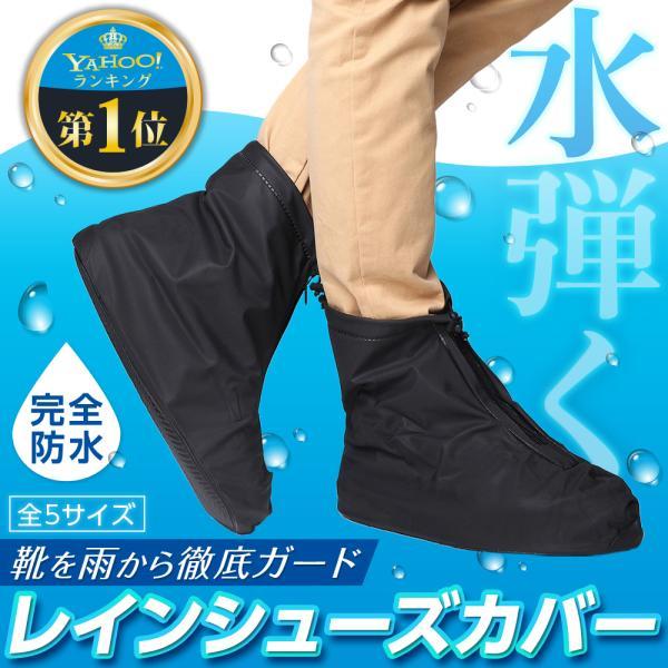 シューズカバー防水雨靴カバー靴濡らさないレインシューズ雨具雨の日梅雨対策大人子供