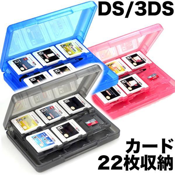 DS 3DS用 ゲームソフト 収納ケース 透明(任天堂 ds 3ds 用)ソフトケース カセットケース ゲームケース