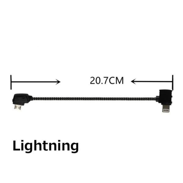 DJI Mavic 2 Pro Mavic Air Mavic Pro spark 送信機 データケーブル Lightning 20.7cm|livekurashi