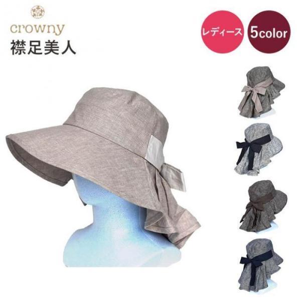 crowny 広いつばで日除け バックリボンナチュラル帽子レディースUVおしゃれ紫外線対策日よけギフトプレゼント