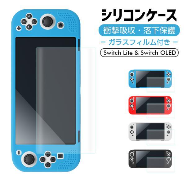 強化ガラスフィルム付きニンテンドースイッチライトケース耐衝撃NintendoSwitchLiteソフトケースSwitchLite
