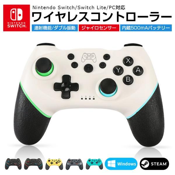NintendoSwitchコントローラーSwitchProプロコンSwitchLite無線任天堂スイッチゲームパッドPC対応6