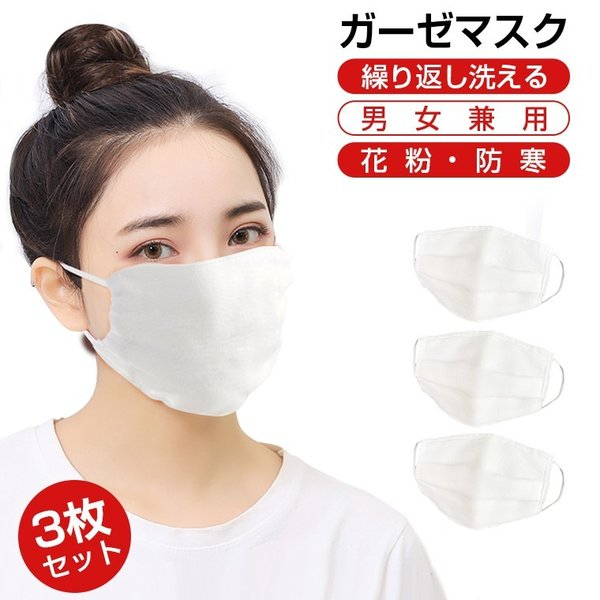 3枚セット 洗える マスク ガーゼマスク 在庫あり 繰り返し洗える 布 男女兼用  大人用 白マスク 綿100% 男女兼用 大人 使い捨て 伸縮性 ウィルス飛沫 花粉