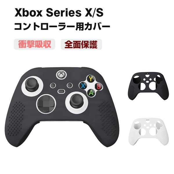 XboxSeriesX/Sコントローラー用カバー全面保護装着簡単高品質エックスボックスシリーズエックス人間工学設計耐衝撃Xbox