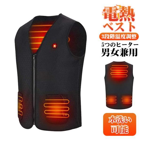 加熱ベスト 電熱ジャケット 加熱服 電熱ベスト 3段階温度調整 5つのヒーター 即暖 USB加熱 保温 防寒 秋冬用 大雪対策 水洗い可能の画像