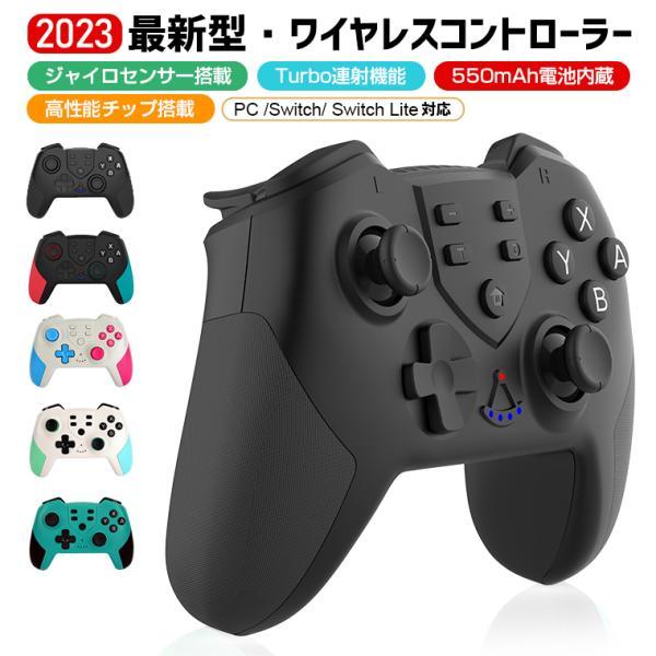 NintendoSwitchワイヤレス高性能チップコントローラー四段階振動ゲーム無線ジャイロセンサーTURBOバッテリーキャプチ