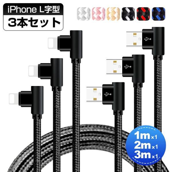 iPhone XS 充電ケーブル 1m 2m 3m 3本セット iPhone X USBケーブル L型 iPhone XS Max XR ケーブル アイフォン USB充電ケーブル iPhone充電器 高耐久|livelylife