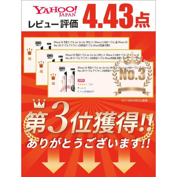 iPhone XS 充電ケーブル 1m 2m 3m 3本セット iPhone X USBケーブル L型 iPhone XS Max XR ケーブル アイフォン USB充電ケーブル iPhone充電器 高耐久|livelylife|02