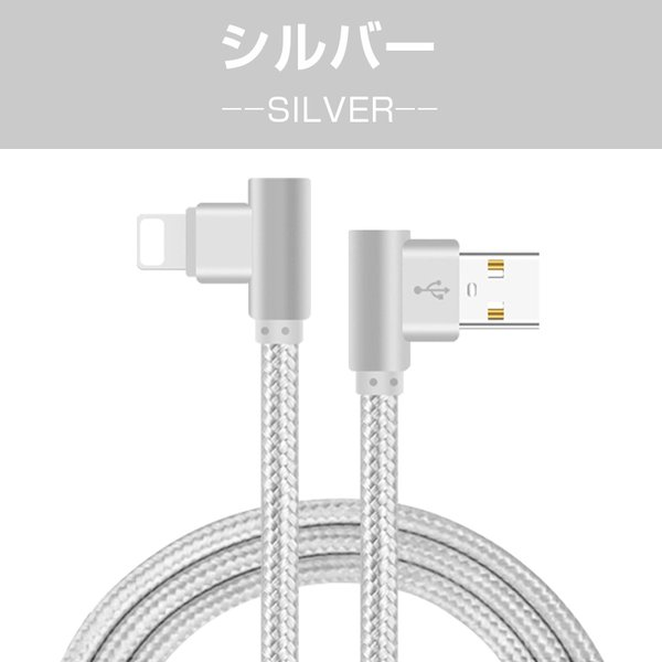 iPhone XS 充電ケーブル 1m 2m 3m 3本セット iPhone X USBケーブル L型 iPhone XS Max XR ケーブル アイフォン USB充電ケーブル iPhone充電器 高耐久|livelylife|14