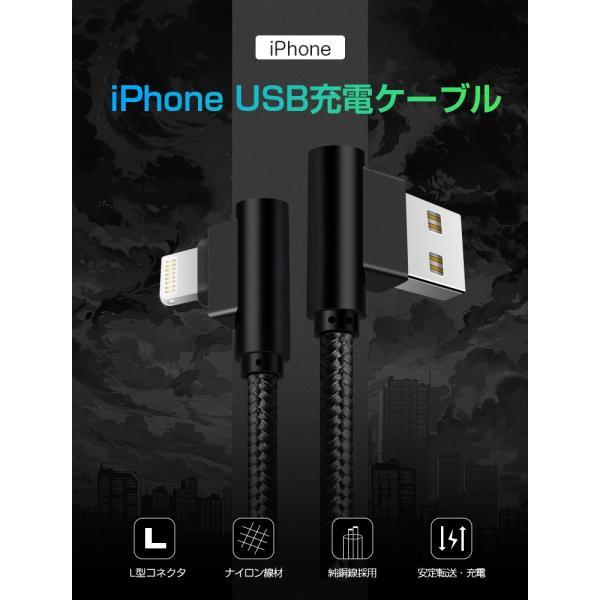iPhone XS 充電ケーブル 1m 2m 3m 3本セット iPhone X USBケーブル L型 iPhone XS Max XR ケーブル アイフォン USB充電ケーブル iPhone充電器 高耐久|livelylife|05