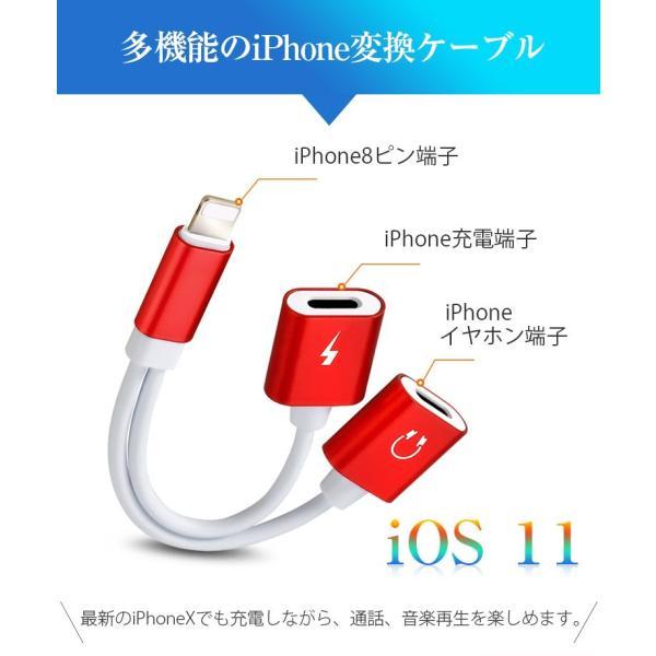 iOS 12対応 iPhone X イヤホン変換ケーブル iPhone 8/8 Plus 変換 充電ケーブル iPhone 7/7 Plus イヤホン 変換アダプタ ヘッドホン オーディオ ジャック|livelylife|03