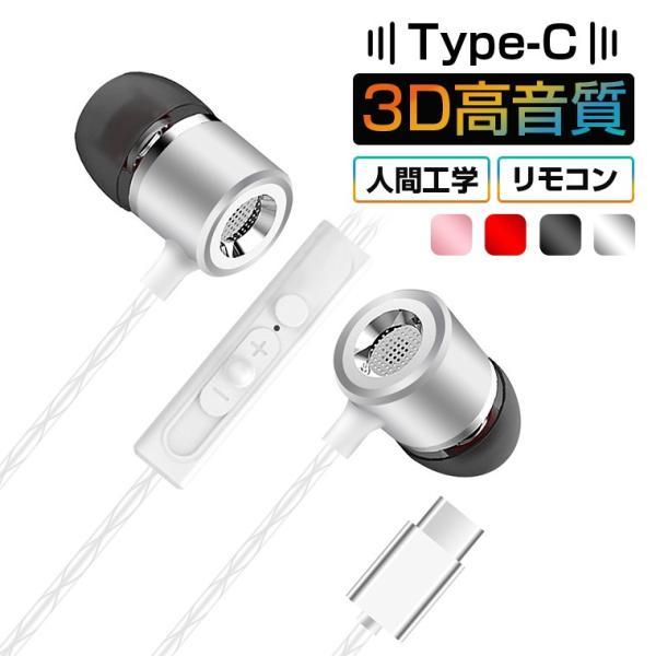 カナル型 Type-C イヤホン Type C USB イヤホン Xperia HUAWEI TypeC イヤホン ケーブル タイプC オーディオ イヤフォン リモコン機能 通話 高音質 絡ましにくい|livelylife