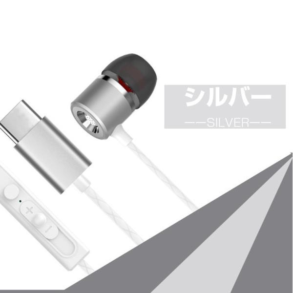 カナル型 Type-C イヤホン Type C USB イヤホン Xperia HUAWEI TypeC イヤホン ケーブル タイプC オーディオ イヤフォン リモコン機能 通話 高音質 絡ましにくい|livelylife|02
