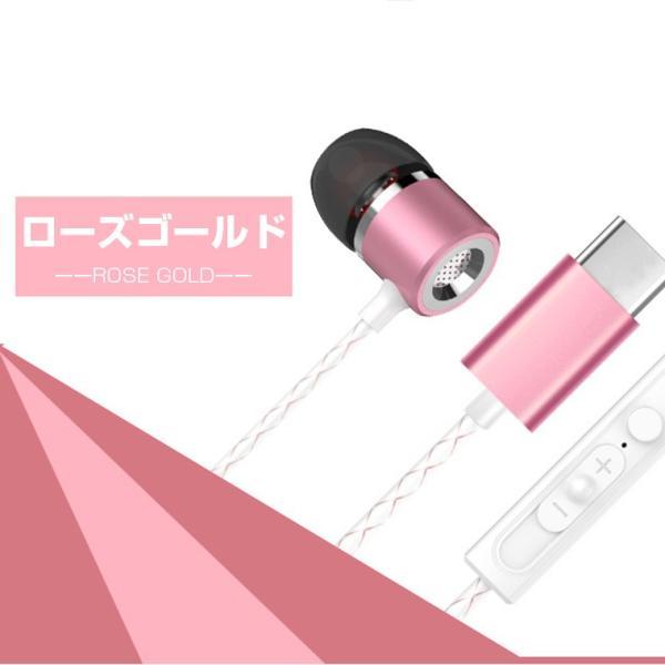 カナル型 Type-C イヤホン Type C USB イヤホン Xperia HUAWEI TypeC イヤホン ケーブル タイプC オーディオ イヤフォン リモコン機能 通話 高音質 絡ましにくい|livelylife|03