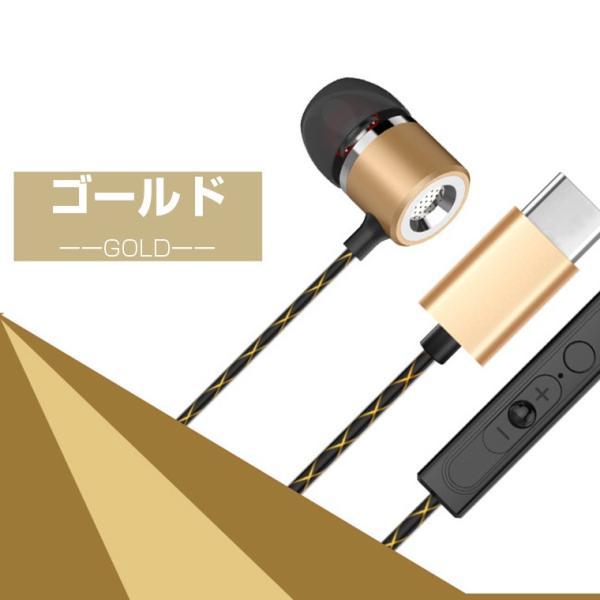 カナル型 Type-C イヤホン Type C USB イヤホン Xperia HUAWEI TypeC イヤホン ケーブル タイプC オーディオ イヤフォン リモコン機能 通話 高音質 絡ましにくい|livelylife|04