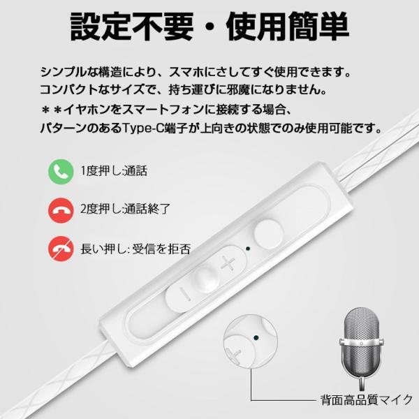カナル型 Type-C イヤホン Type C USB イヤホン Xperia HUAWEI TypeC イヤホン ケーブル タイプC オーディオ イヤフォン リモコン機能 通話 高音質 絡ましにくい|livelylife|07