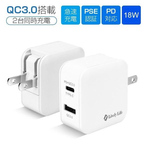 Quick Charge 3.0 USB充電器 急速充電 2ポート Type-C 充電アダプター 18W ACアダプター USB C コネクター Power Delivery パワーデリバリー 3A出力
