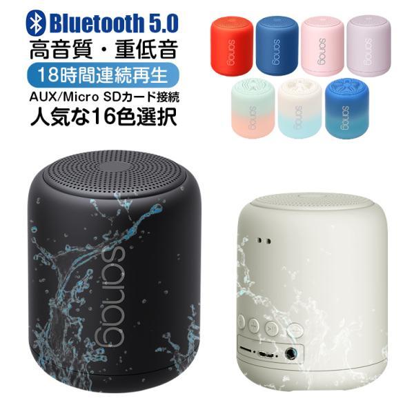 最大18時間 生 BluetoothスピーカーブルートゥーススピーカーBluetooth5.0ワイヤレススピーカー小型おしゃれ