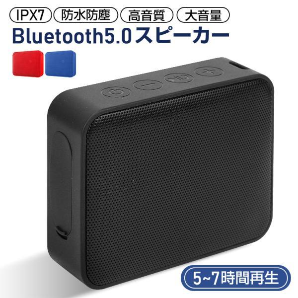 スピーカーBluetooth5.0高音質防水防塵ワイヤレス軽量おしゃれIPX7防水高音質重低音大音量マイク内蔵携帯タブレット対応