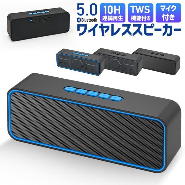 スピーカーBluetooth5.0有線無線SDカード対応AUX接続高音質10時間 生TWS機能1500mAhステレオサウンドハン