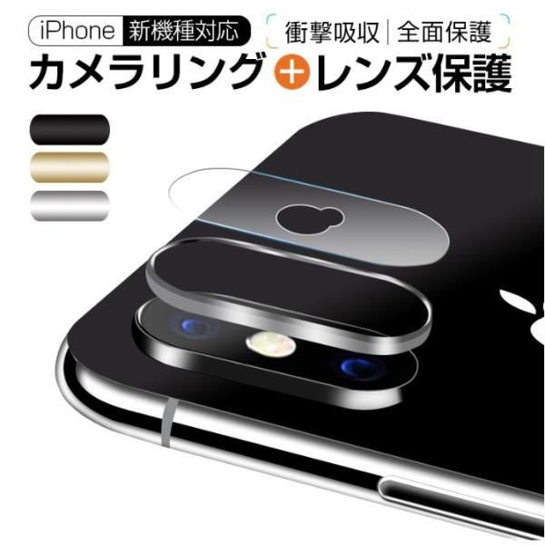 レンズ保護リング+カメラ保護フィルム セット iPhone XS カメラ用ガラスフィルム iPhone XS Max カメラリング 全面 アイフォン テン 強化ガラス|livelylife