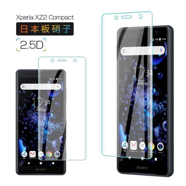 SONY Xperia XZ2 Compact フィルム Xperia XZ2 Compact SO-05K docomo 強化ガラスフィルム エクスぺリア XZ2 コンパクト液晶保護シート 日本板硝子 ギフト|livelylife