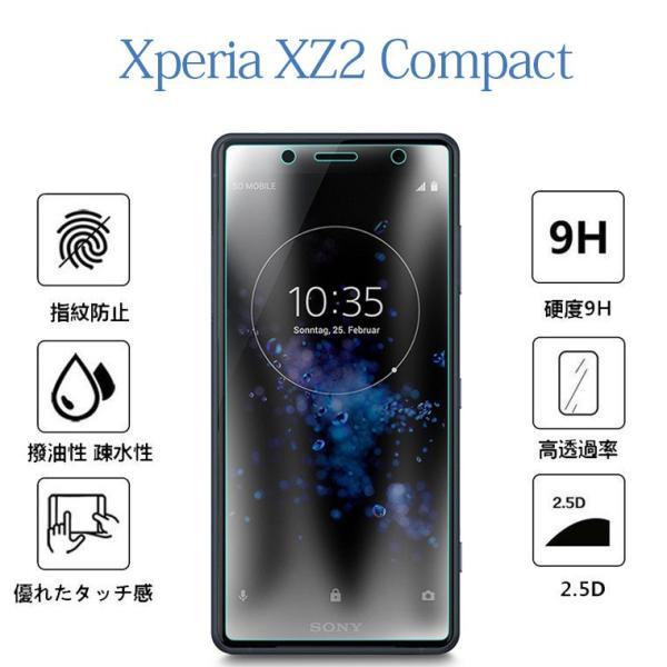 SONY Xperia XZ2 Compact フィルム Xperia XZ2 Compact SO-05K docomo 強化ガラスフィルム エクスぺリア XZ2 コンパクト液晶保護シート 日本板硝子 ギフト|livelylife|02