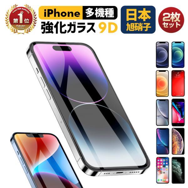 2枚セット iPhone 12 フィルム 12 mini 12 Pro Max フィルム iPhone SE 2020 iPhone 11 iPhone 11 Pro ガラスフィルム ブルーライトカット 覗き見防止 抗菌の画像