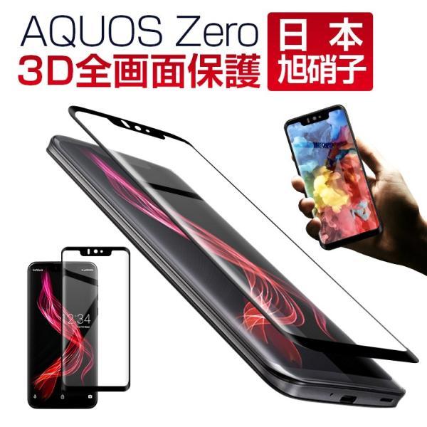 AQUOS Zero フィルム 全画面保護 AQUOS Zero ガラスフィルム AQUOS Zero SH-M10 強化ガラス 801SH 保護フィルム アクオス ゼロ ガラスシート 3D曲面 送料無料