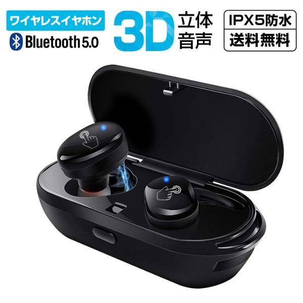 Bluetooth 5.0 ワイヤレス イヤホン 両耳 ワイヤレスイヤホン 高音質 Bluetooth5.0 コードレスイヤホン iPhone 防水 スポーツ タッチ型 Android 対応 送料無料|livelylife