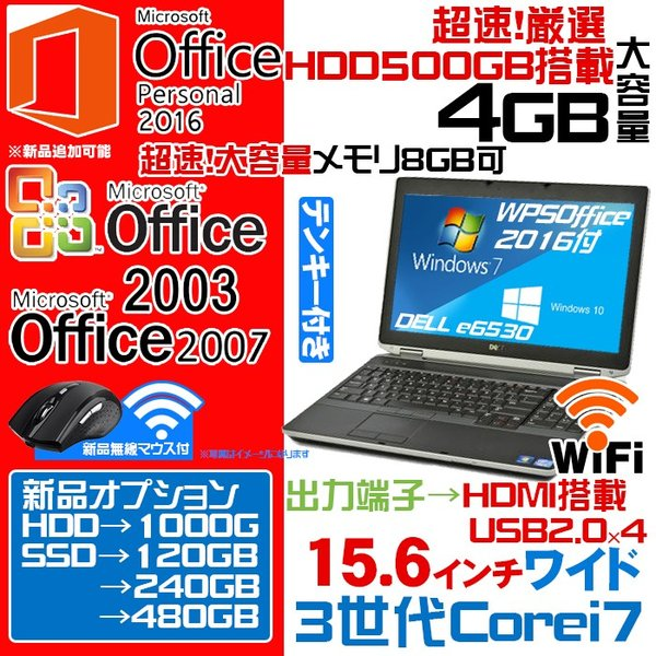 爆速Corei7搭載PC 正規Win7Pro64搭載 メモリ4GB HDD500GB DVDマルチ