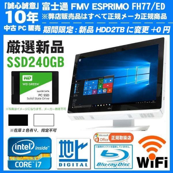50台限定!Corei7-2.8搭載ハイスペックノートPC 大画面15.6インチHD