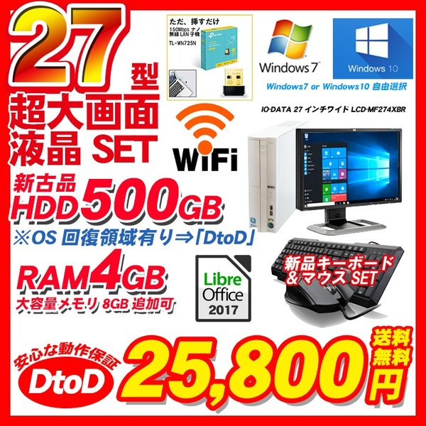[赤字覚悟●送料無料]  Core2Duo3.0G メモリ4G  Windows7Pro32
