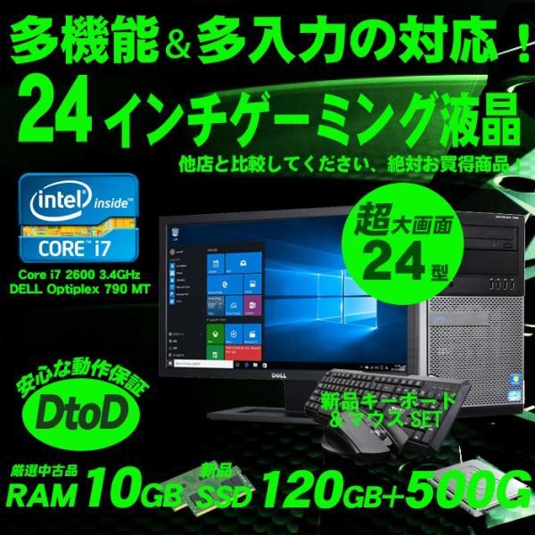 Corei5搭載液晶一体型 19インチワイド 爆速Corei5-2.53  Youtube再生確認済