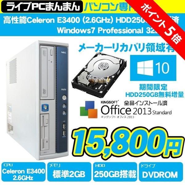 Windows10Pro搭載中古パソコン特集ページ!