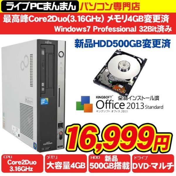 【新品500GB変更】ハイスペックPC、動作が超サクサク 在庫30台限定販売!