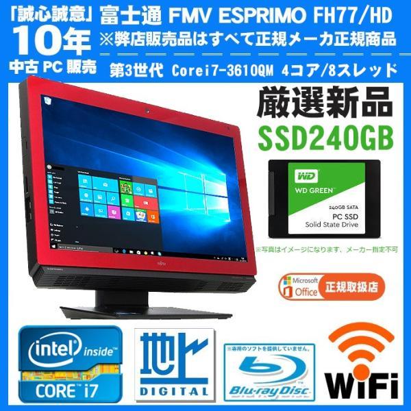 HDMI搭載15.6インチ正規Windows7(MAR)メモリ2G HDD250G DVDマルチ