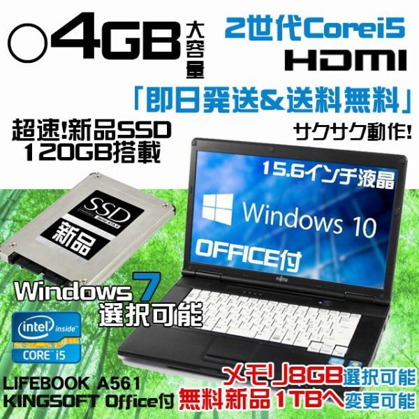 大特価!正規Win7搭載モデル 15.4インチ高性能ノートPC 全国送料無料