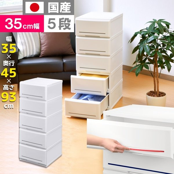衣装ケース プラスチック 引き出し 5段 インテリアチェストP350-5 押入れ収納 衣替え 衣類収納 収納ボックス 収納ケース クローゼット livewell