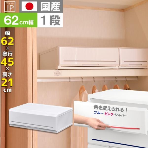 衣装ケース プラスチック 引き出し 1段 インテリアチェストP620-1 押入れ収納 衣替え 衣類収納 収納ボックス 収納ケース クローゼット livewell