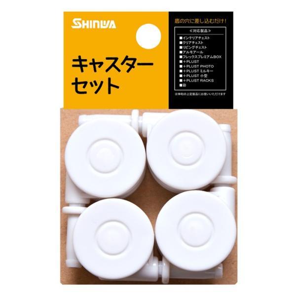 送料無料 収納ケース 伸和用 shinwa用 キャスター4個セット(ホワイト)|livewell|02