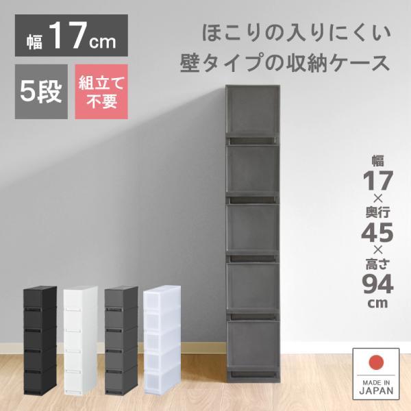 衣装ケース 収納ケース プラスチック 引き出し チェスト 5段 プラストベーシックFR1705 押入れ収納 衣替え 収納ボックス おしゃれ