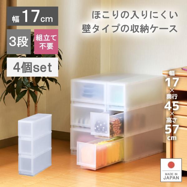 衣装ケース プラスチック 引き出し チェスト 3段 お得な4個セット プラストFR1703 押入れ収納 衣替え 衣類収納 収納ボックス 収納ケース livewell