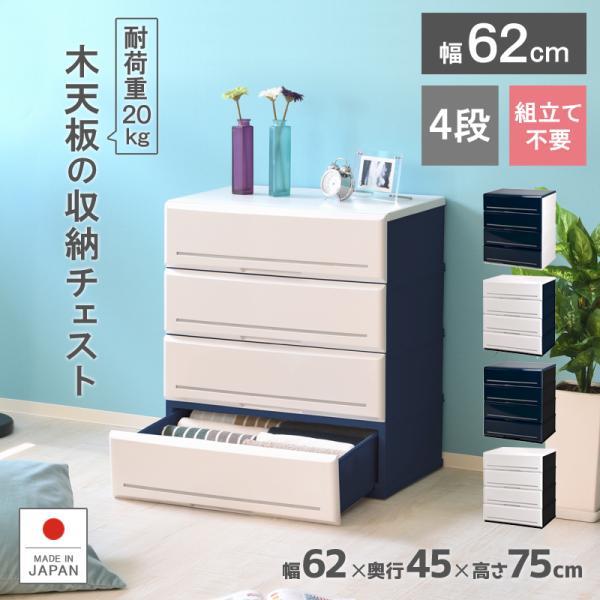 チェスト木製天板アルモアールA620-4押入れ収納衣替え衣装ケース収納ボックス収納ケースクローゼットおしゃれ