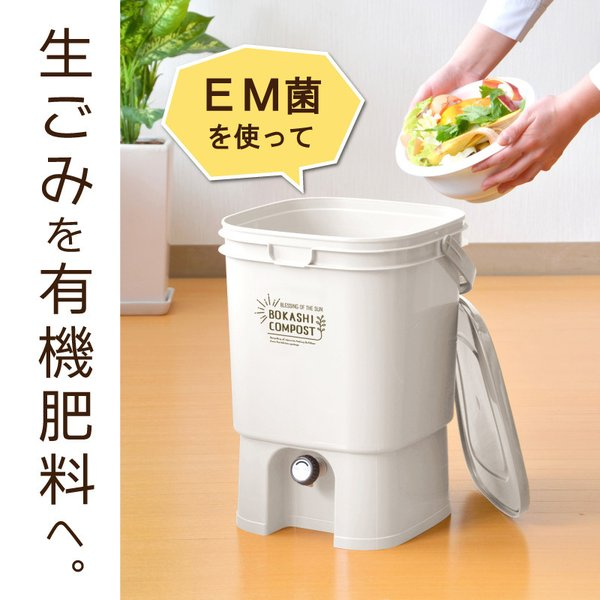 送料無料 生ごみ処理器 キッチンコンポスト livewell 03