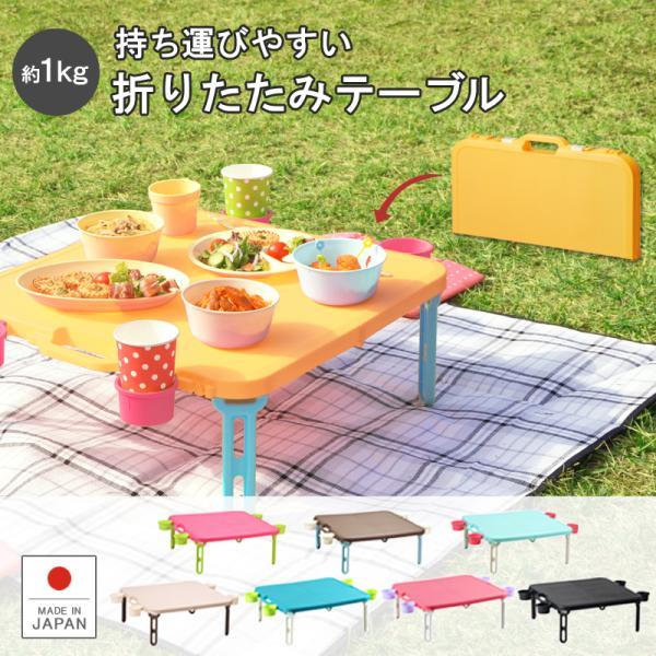 折りたたみ ピクニックテーブル 運動会 バタフライレジャーテーブル角型|livewell