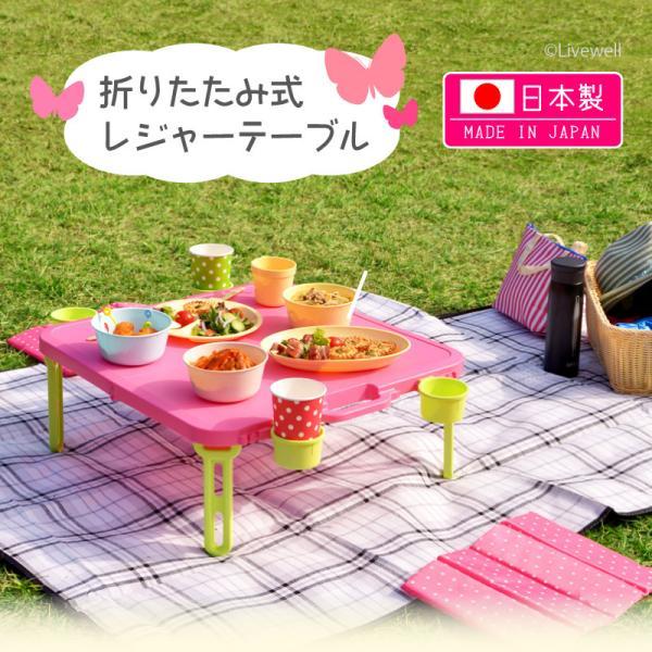 折りたたみ ピクニックテーブル 運動会 バタフライレジャーテーブル角型|livewell|02