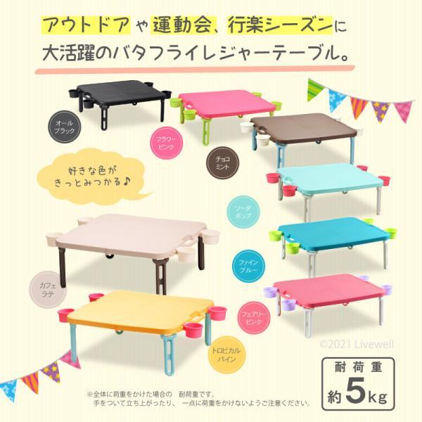 折りたたみ ピクニックテーブル 運動会 バタフライレジャーテーブル角型|livewell|03