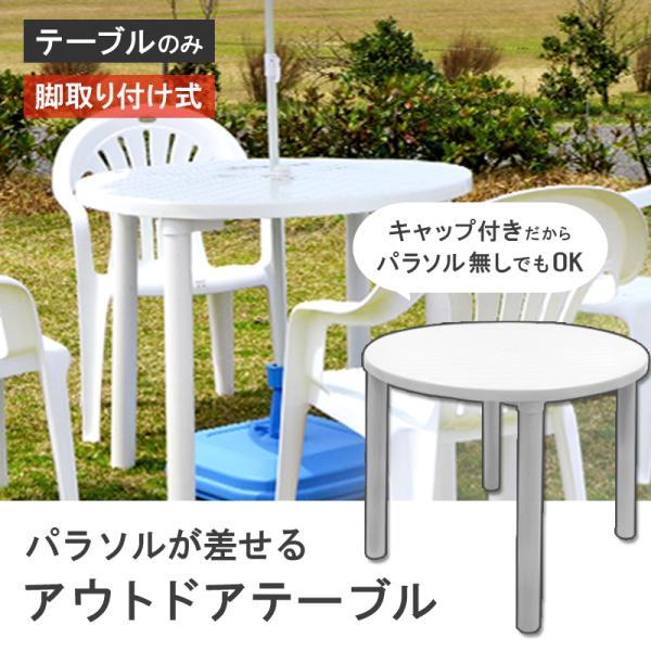 ガーデンテーブル プラスチック カフェテーブル900(丸)|livewell
